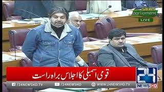 National Assembly Session (Part 2) | 11 Dec 2018 | 24 News HD