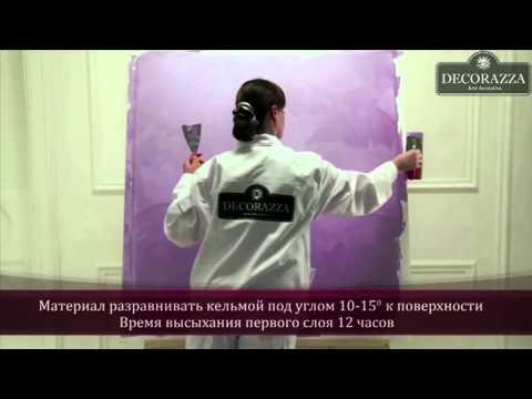 Как красить стены декоративной краской Seta (Decorazza)