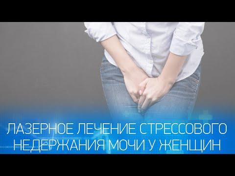 Лазерное лечение стрессового недержания мочи у женщин
