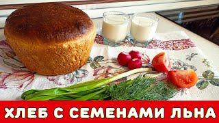 Хлеб с семенами льна Лукошко Рецептов