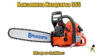 Цепная бензопила Husqvarna 365 (обзор АхиллеS)(Видео обзор на цепную бензопилу Husqvarna 365 - от интернет магазина
