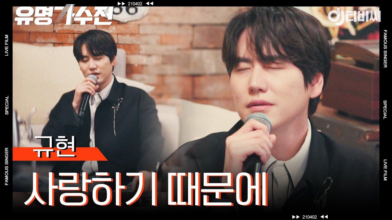 [DJ티비씨] 규현 - 사랑하기 때문에 ♬ㅣ유명가수전ㅣJTBC 210416 방송 | JTBC 210412 방송