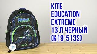 Розпакування Kite Education Extreme 37.5х29х13 см 13 л Чорний К19-513S