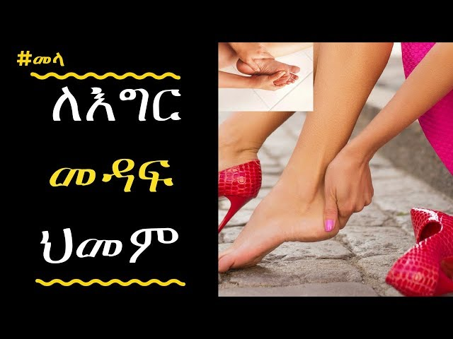 Home Remedies for Foot Pain