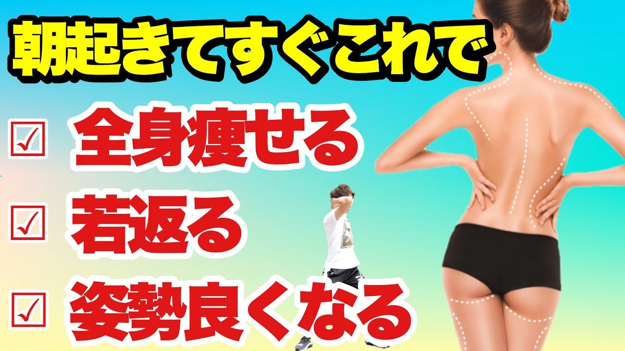 【毎朝4分だけ】ラジオ体操より全身痩せ『セルフ美容整体体操』
