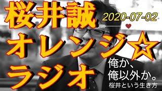 桜井誠 オレンジ☆ラジオ 2020.07.02