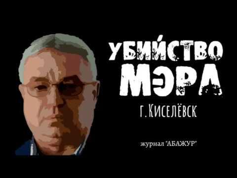 Убийство мэра. Сергей Лаврентьев, бывший глава Киселёвска
