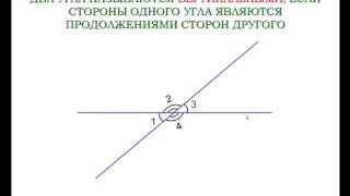 11 Смежные и вертикальные углы  Геометрия 7 класс