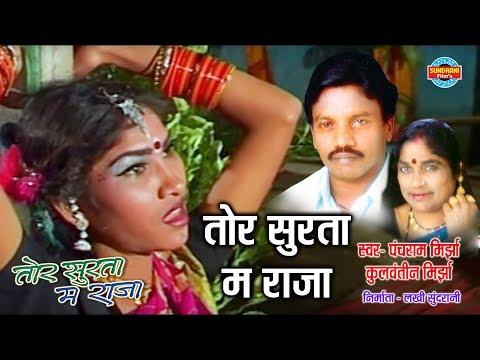 Tor Surta Ma Raja - तोर सुरता म राजा - Kulvantin Mirjha - Tor Surta Ma Raja - CG Song - Video Song