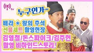 왕의추석선물세트 촬영장…