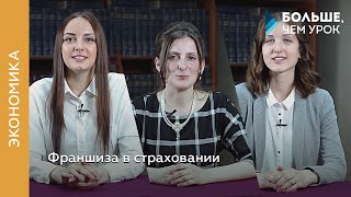 видео Франшиза в договоре КАСКО, что это?