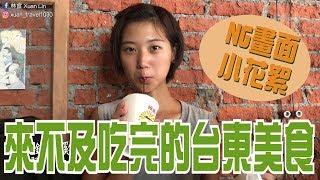【NG小花絮】 台東美食篇