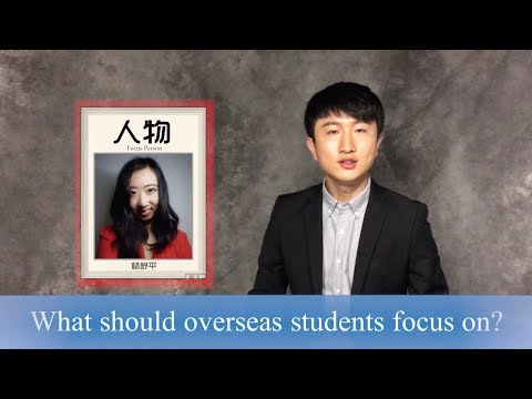 What Should Overseas Students Focus On?