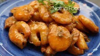 Tôm rang nước cốt dừa, đặc sản Bến Tre, đừng thử sẽ GHIỀN đấy || Natha Food