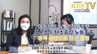 [이동형의 뉴스정면승부] '쇼미더정치' 21.07.22