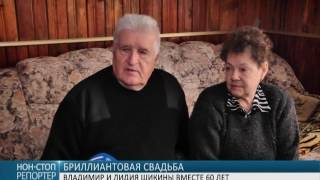 60 лет вместе: одесская пара отметила бриллиантовую свадьбу