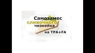 Самозамес Сливочного Чизкейка на TPA+FA Выпуск №27