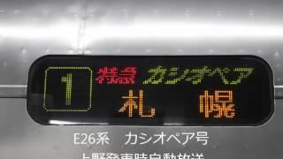 寝台特急カシオペア号の上野発車後の自動放送です。