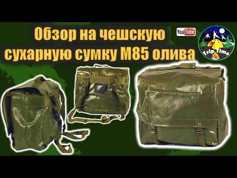 Обзор на сухарную сумку армии Чехии М85