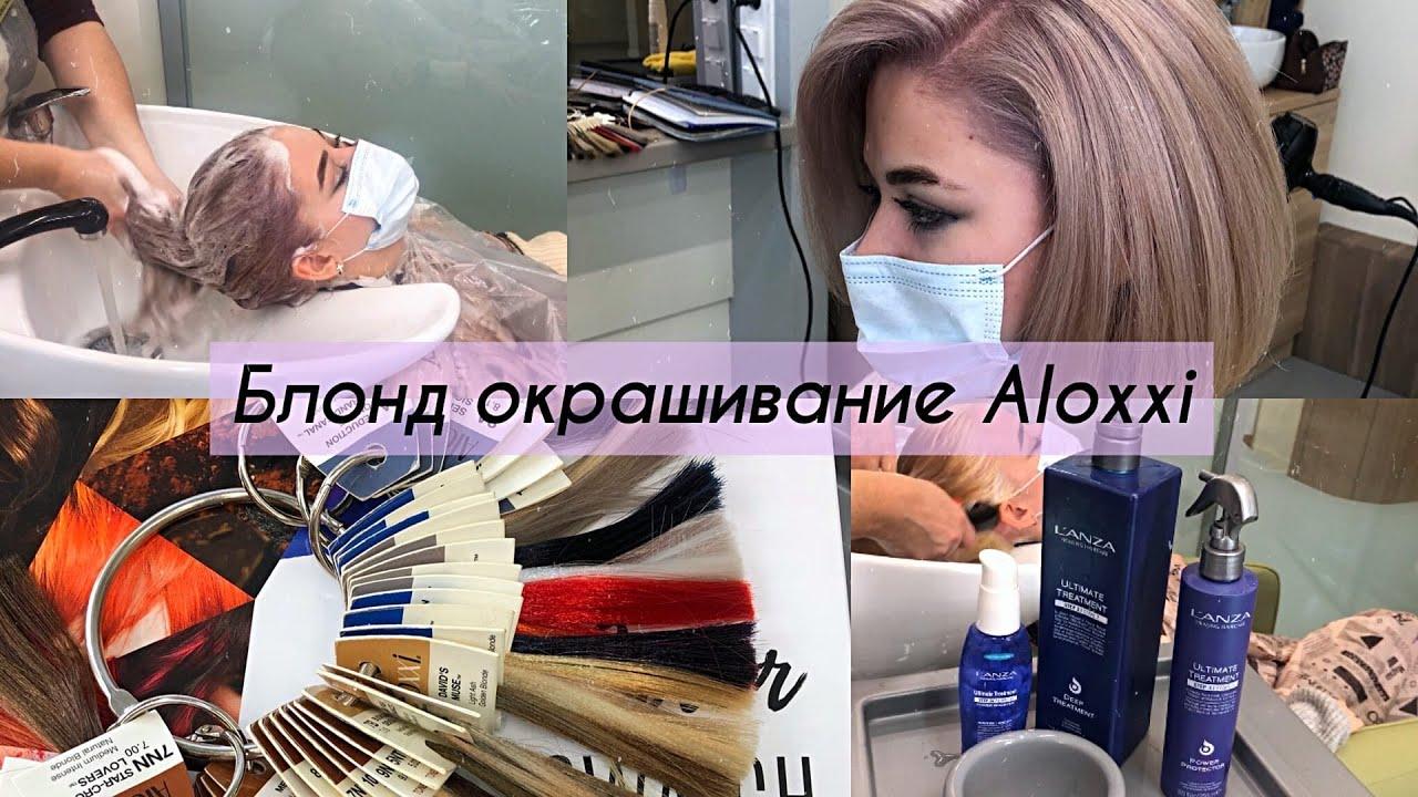 Блонд окрашивание Aloxxi / Мастерская красоты SOVA в Митино