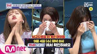 Mnet TMI NEWS [예고] 완치 없는 병을 이겨내고 꿈을 이뤄낸 아이돌은?! 9/4(수) 저녁 8시 190904 EP.12