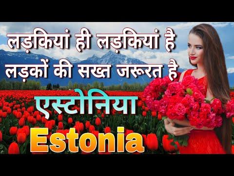 खूबसूरत लड़कियां मगर लड़कों की कमी एस्टोनिया// amazing facts about Estonia in Hindi