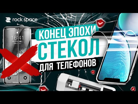 Новинка в мире защитных стекол для мобильных телефонов!