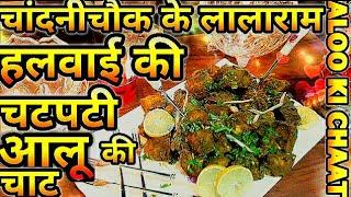 एक दम बाज़ार जैसी आलू की चाट बनाने की विधि /Aloo Chaat/Aloo Chaat Recipe/Street Food Recipe/Snacks