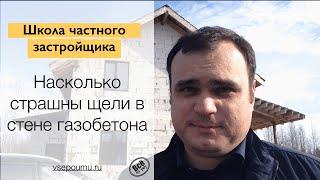видео Отделка дома.ч15 .Трещины в доме из блоков!