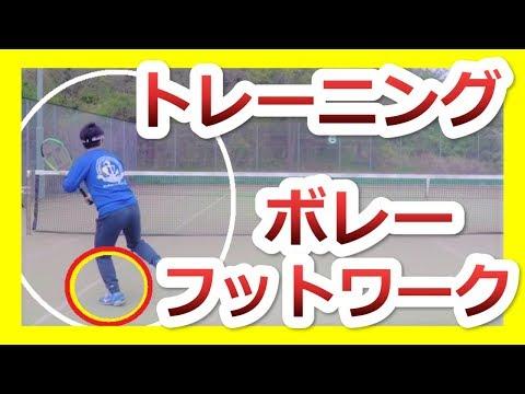 安定ボレーのコツ!簡単ボレーフットワークトレーニング『非常識なテニス上達理論』