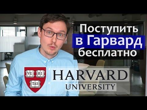 Как поступить в ГАРВАРД БЕСПЛАТНО - Harvard University