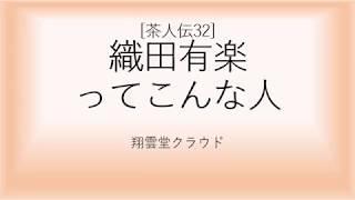 織田有楽 1547年~1622年1月24日 安土桃山時代~江戸時代初期の大名・茶...