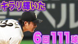 【キラリ輝く】吉田輝星『飛躍を予感させた 6回111球』