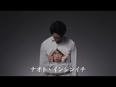 ナオト・インティライミ - 「THE BEST!」TV SPOT 【堤真一編】