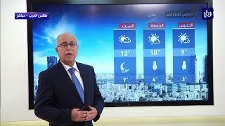 النشرة الجوية الأردنية من رؤيا 9-1-2019 | Jordan Weather