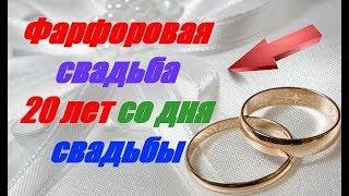 Фарфоровая свадьба 20 лет со дня свадьбы