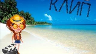 """Аватария- Клип"""" Здесь море и песок ,на-на-на"""""""