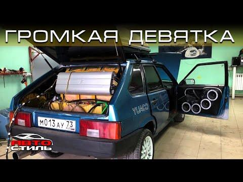 ГРОМКАЯ ЛАДА-ВАЗ 2109