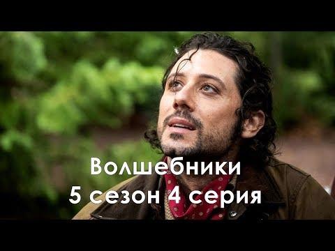 Волшебники 5 сезон 4 серия - Промо с русскими субтитрами (Сериал 2015) // The Magicians 5x04 Promo