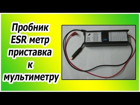 Измеритель ESR (ЭПС) конденсаторов — приставка к цифровому