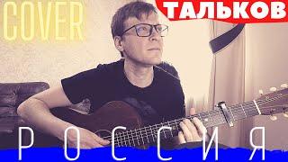 Россия - Игорь Тальков кавер 🎸 аккорды табы как играть на гитаре | pro-gitaru.ru видео