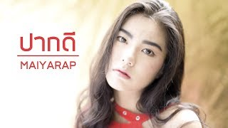 ปากดี - MAIYARAP ☾Cover by Frame♡☽