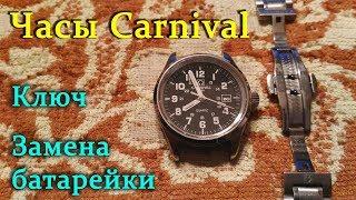 Замена батарейки в часах Carnival (Jianianhua). Небольшой обзор. Разборка. Механизм. Ключ