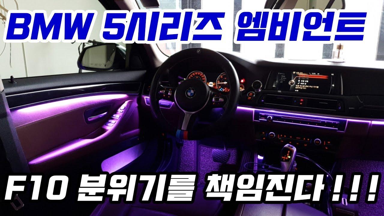 BMW F10 5시리즈 엠비언트 완벽한 비노출이란 이런것 ~!!!