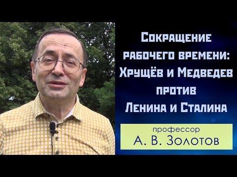 Сокращение рабочего времени: Хрущёв и Медведев против Ленина и Сталина. Профессор А.В.Золотов.