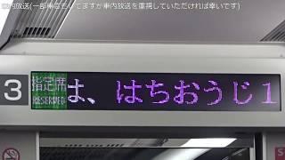 【今日から中央ライナーの特急】中央線特急E353系 特急はちおうじ1号 八王子行き