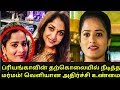 Vamsam Serial  Actress Priyanka Death|Vamsam Serial|RamyaKrishnan|Tamil Serial latest News
