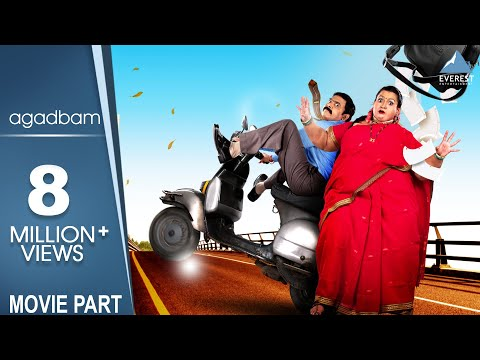 Agadbam - Marathi Movie | Part 3 Of 4 |...