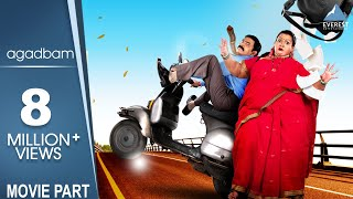 Agadbam - Marathi Movie | Part 3 Of 4 | Makrand Anaspure - Trupti Bhoir