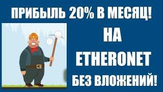 EtheroNet - Окупаемость за 1 месяц! Прибыль 20% в месяц! Майнинг без вложений!  #1